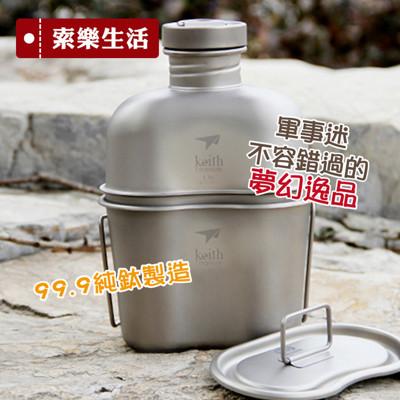 鎧斯Keith Ti3060純鈦輕量環保軍用水壺 (7折)