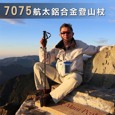 7075航太鋁合金登山杖 (4.3折)