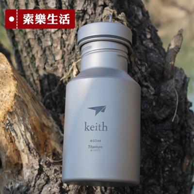 鎧斯Keith Ti30純鈦環保輕量運動水壺400ml(贈水壺套K0010) (6.3折)