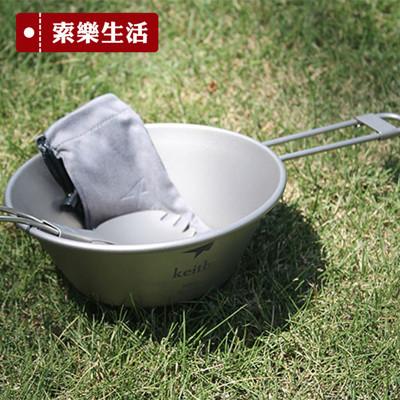 【KEITH】頂級300ml純鈦碗KT320(附贈輕巧收納袋) (5.3折)