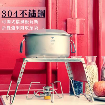 索樂生活 304不鏽鋼可調式擋風板瓦斯折疊爐架附收納袋 (6.1折)