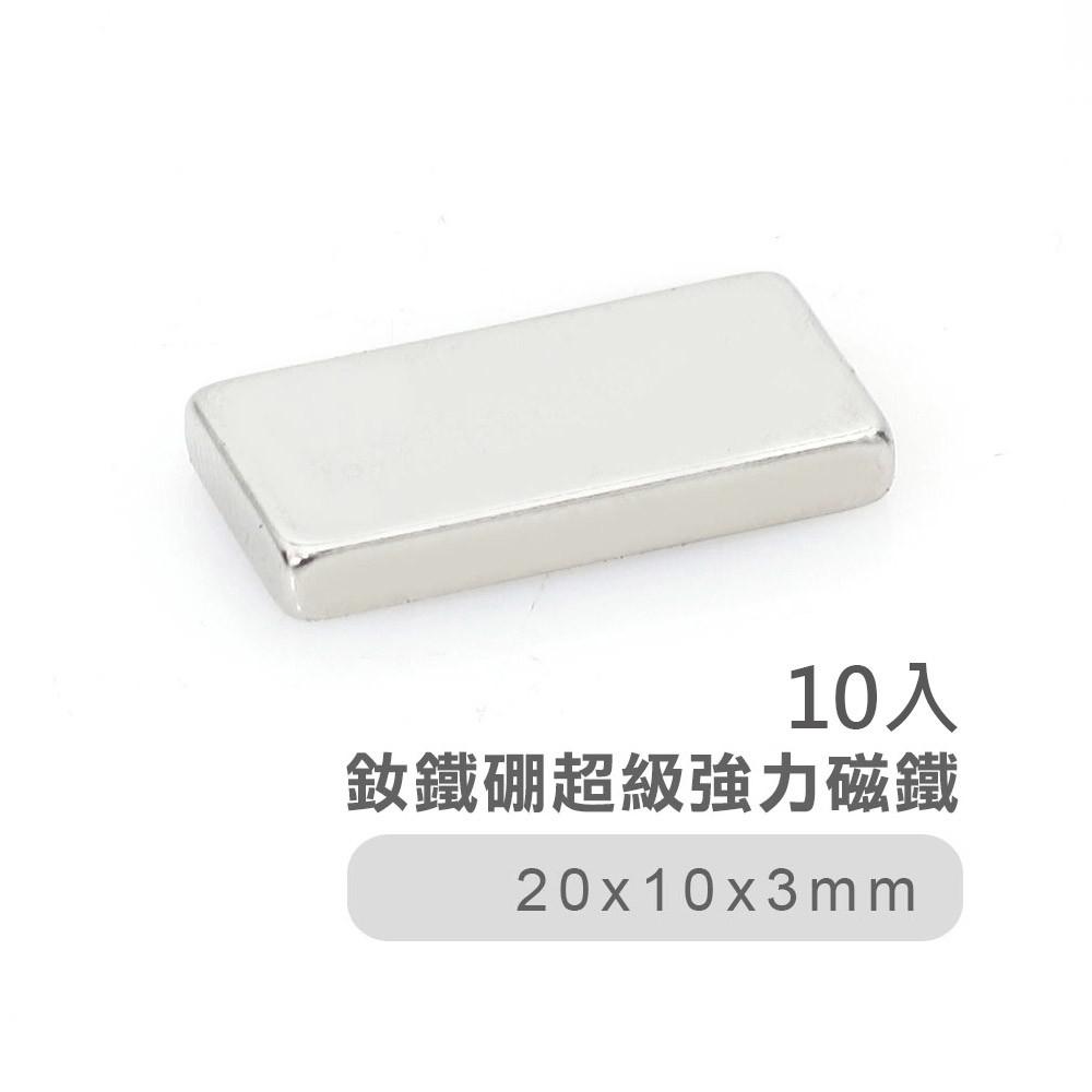 釹鐵硼超級強力磁鐵20*10*3mm(10入).方形型長效不衰減強效吸力磁鐵石