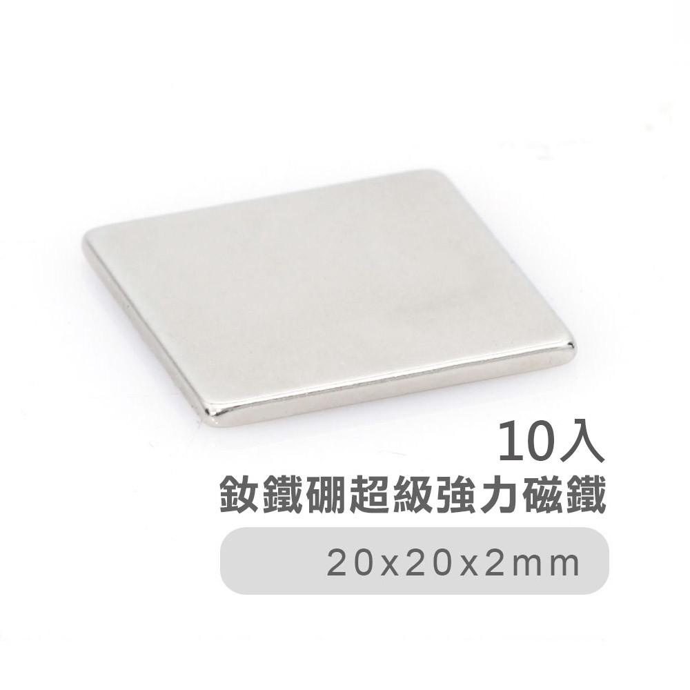 釹鐵硼超級強力磁鐵20*20*2mm(10入).方形型長效不衰減強效吸力磁鐵石