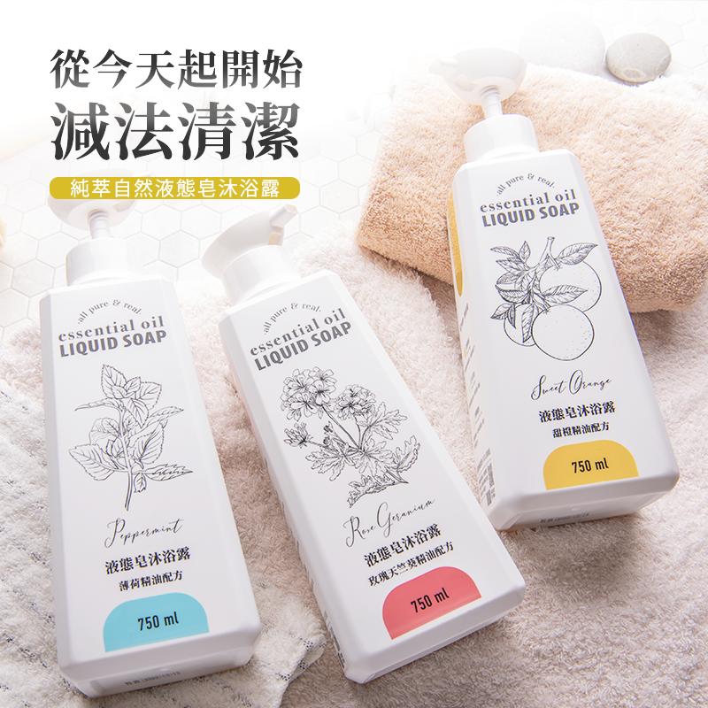 純萃自然-花漾 植萃 橙萃 精油液態皂沐浴露750ml