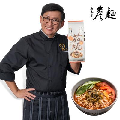 【山喜屋】詹麵-(三入/袋)茄燒湯麵 激麻拌麵 川麻拌麵 堅果辣沾麵 (7.5折)