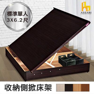 assari-收納側掀床架-單人3尺 (5.1折)