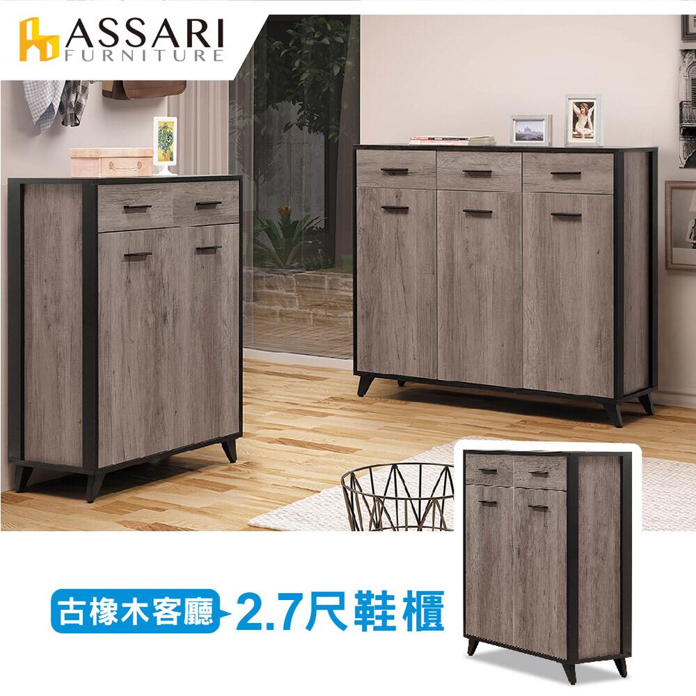 assari-古橡木2.7尺鞋櫃(80x40x103cm)