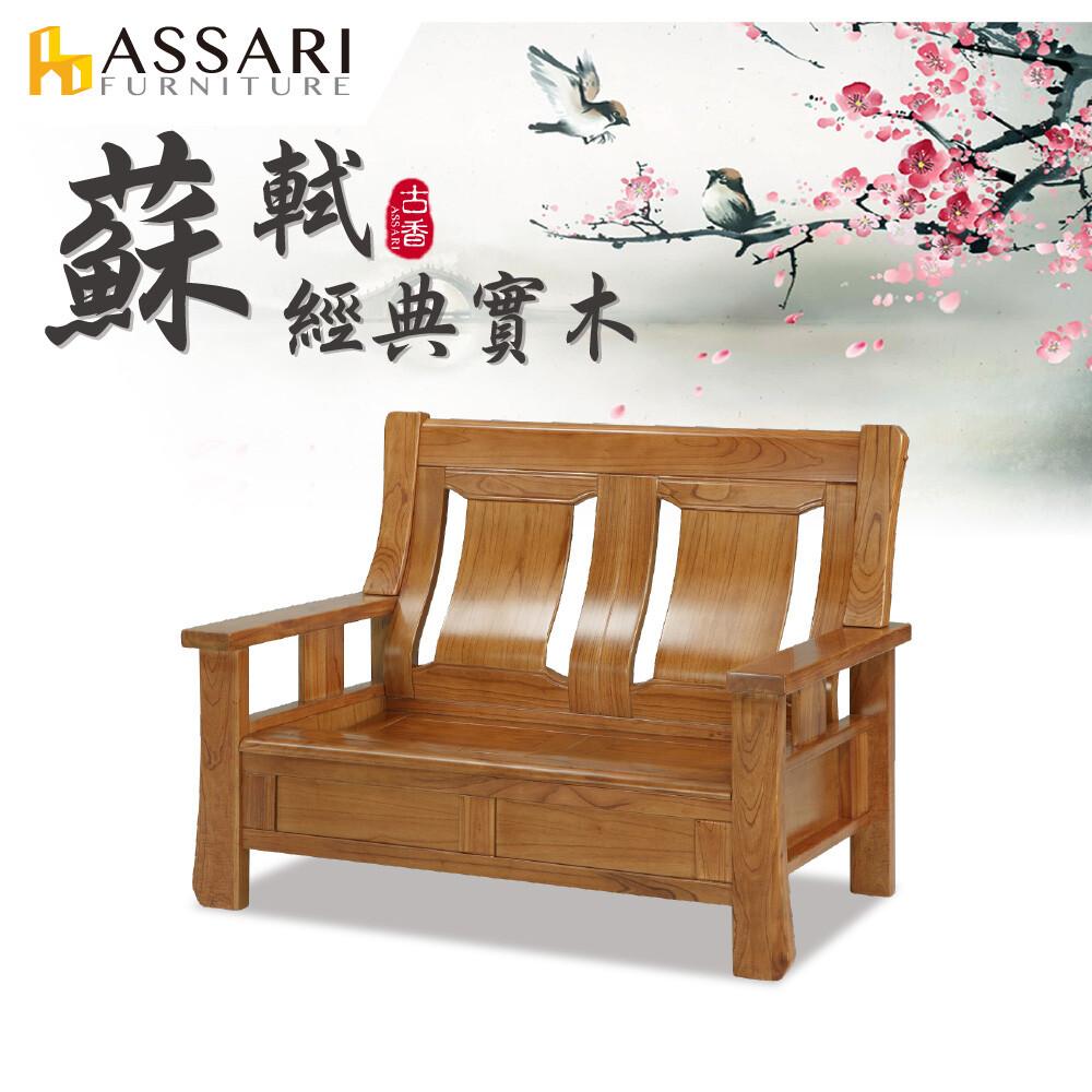 assari-蘇軾全實木雙人座沙發