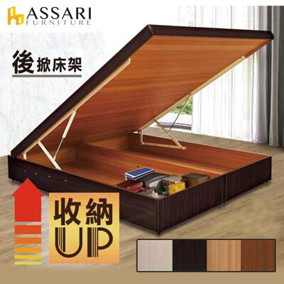 assari-收納後掀床架-單大3.5尺 (5.1折)
