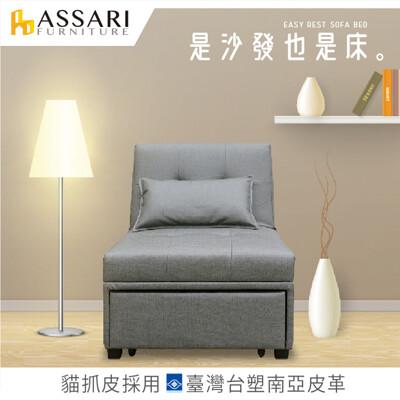 assari-莫尼台塑南亞貓抓皮單人貴妃沙發床 (3.8折)