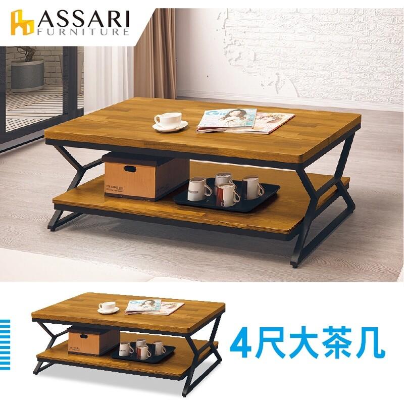 assari-亞希工業風4尺大茶几(寬120x深60x高49cm)