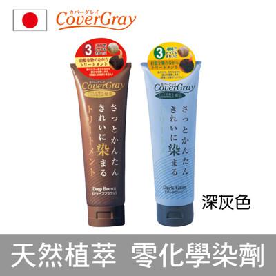 日本covergray植萃白髮專用護髮染髮露深灰色 (日本製/白髮染髮劑/補色露/泡沫染髮露) (5折)