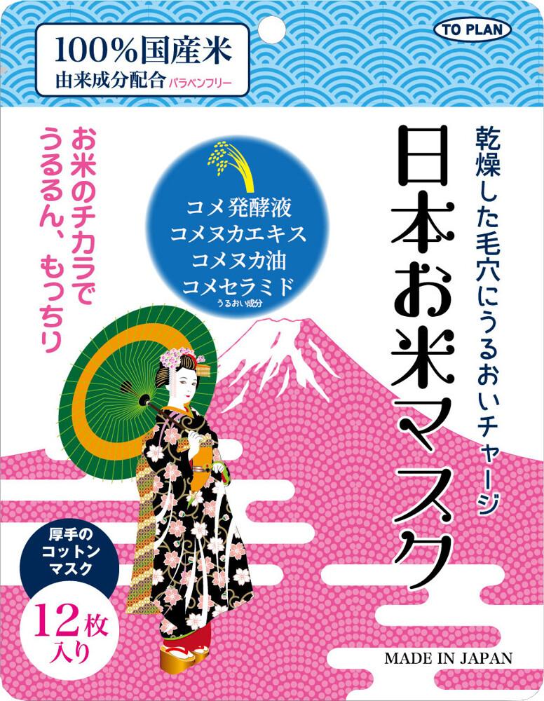 日本to-plan緊緻保濕魔顏米面膜 12入 (日本國產米面膜/日本國產米發酵液精華/保濕光滑/