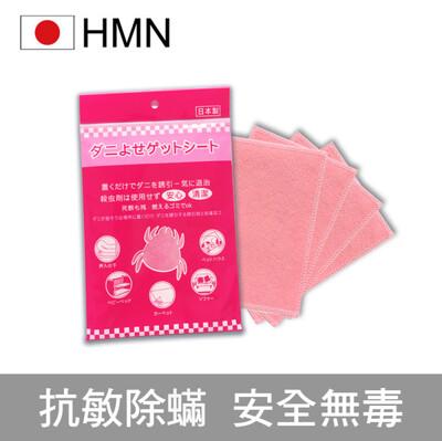 日本hmn日本塵蟎退制片 ( 日本製/市售唯一日本醫大實證有效/防蟎貼片/蟎不住/塵蹣誘捕貼) (1.2折)
