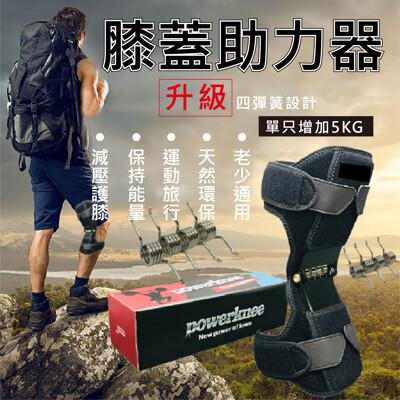 【升級款護膝】 四彈簧舒適透氣膝蓋助力器(爬山/運動必備) (5.9折)