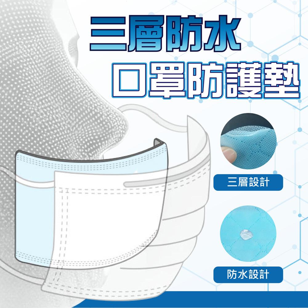 防疫必備拋棄式三層防水口罩防護墊 防塵 防飛沫 口罩墊