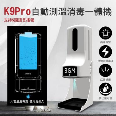 【高端商品】K9Pro 自動測溫感應洗手機 酒精噴霧機  感應測溫酒精噴霧一體機 (5.9折)