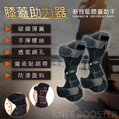 【新一代護膝】三彈簧舒適透氣膝蓋助力器(1入2個裝)超值版 (5.6折)