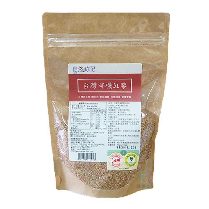 自然時記台灣有機紅藜(脫殼)(260g/包)