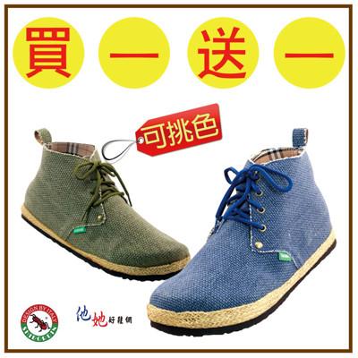 (男) SHIBORDIN 限定款英倫風拼接麻布勃肯鞋 藍色 他她好鞋網 (4.2折)