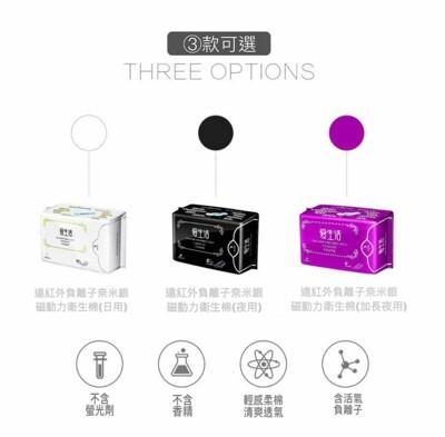 愛生活-遠紅外線負離子奈米銀磁動力衛生棉-夜用8片(29cm)/包