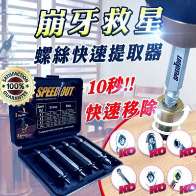 崩牙滑牙神器-螺絲快速提取器(贈萬用工具卡) (1.4折)