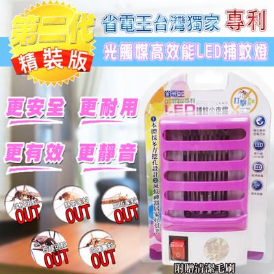 【省電王】第2代 專利精裝版 超省電捕蚊燈 S108 (3.7折)