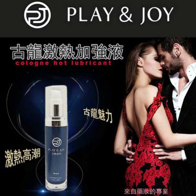狂潮play & joy 女性專用 - 古龍激熱加強液 35g  蝦皮24h 現貨 (5.7折)