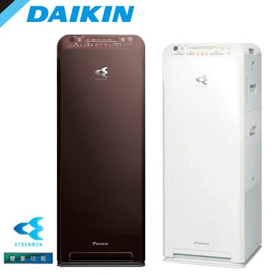 DAIKIN大金 美肌保濕型空氣清淨機 MCK55USCT-W / MCK55USCT-T (8.5折)