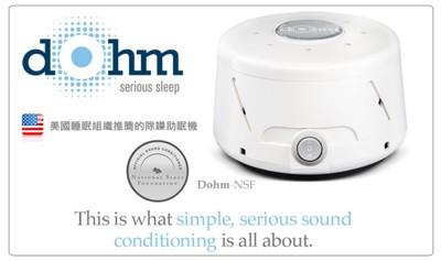 美國 Marpac Dohm-NSF 除噪助眠機 可幫助改善睡眠品質 舒緩放鬆和集中的頻率 (5折)