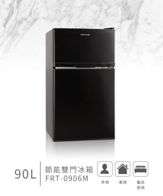 美國富及第 90L 雙門冰箱 FRT-0906M 黑色 ( FRT-0905M 後續新款 ) (8.2折)