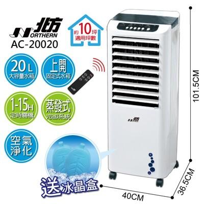 北方-20L移動式冷卻器 AC-20020 AC20020 水冷扇 水冷器 (7.5折)
