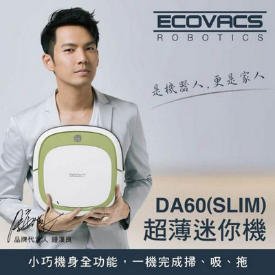 Ecovacs DEEBOT智慧吸塵機器人DA60(Slim)超靜音設計/防撞保護/高效過濾 (8折)