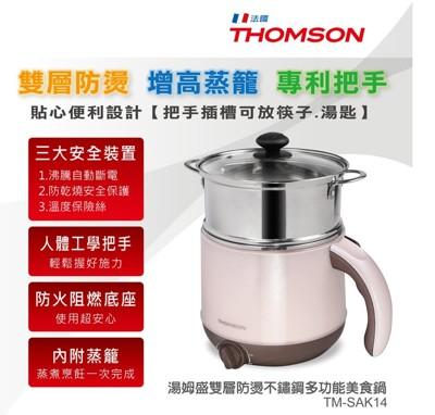 THOMSON 雙層防燙不鏽鋼多功能美食鍋 TM-SAK14 304不鏽鋼內膽 (7.6折)