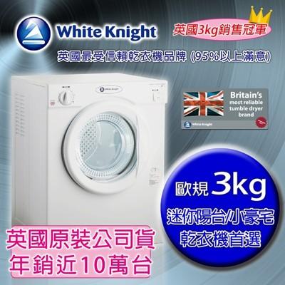 White Knight 302A 303A 3kg 滾筒式乾衣機 白/灰2色 原300A 301A (8.2折)