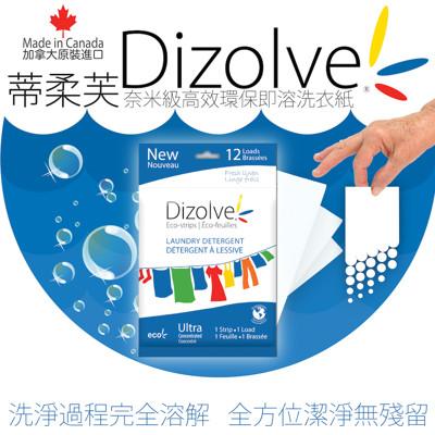 極濃縮20倍 dizolve 蒂柔芙防敏清新洗衣紙每包12張 (2.7折)