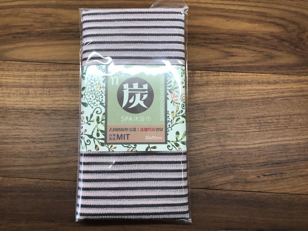 台灣製造竹炭spa沐浴澡巾