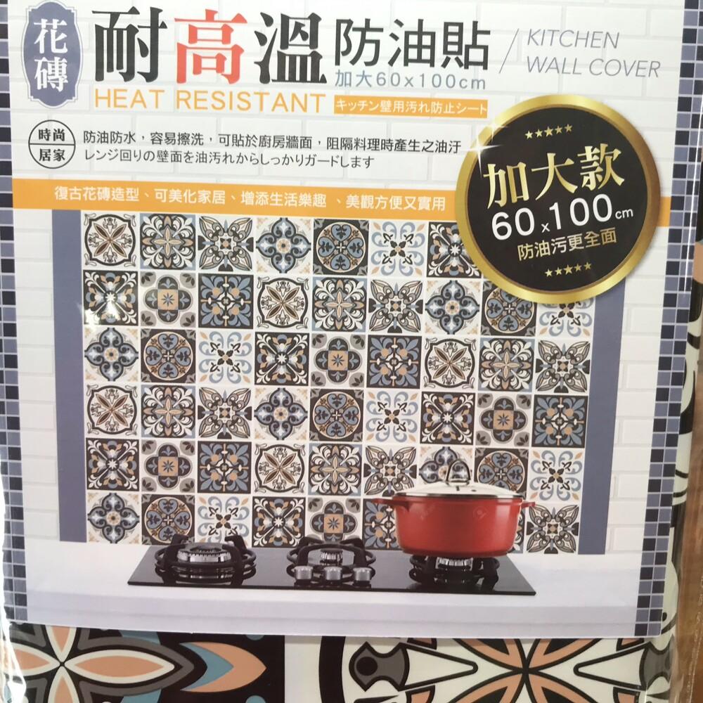 強耐加大貼廚房防油耐高溫超大貼片