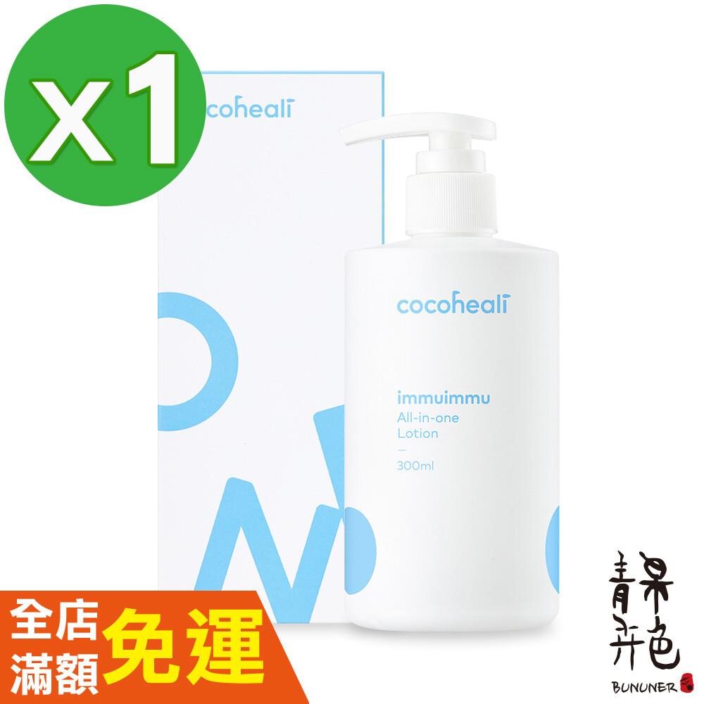 cocoheali益敏茵防護all in one身體乳(300ml/瓶)