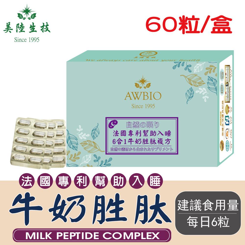 美陸生技法國專利複方牛奶胜肽幫助入睡(60粒/盒)awbio