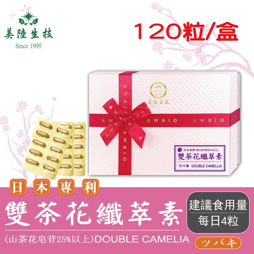 美陸生技日本專利雙茶花纖萃素(120粒/盒)awbio