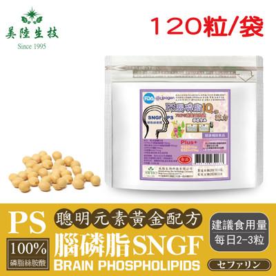 【美陸生技】PS-SNGF腦磷脂(磷脂絲胺酸)(120粒/袋)AWBIO (7.2折)
