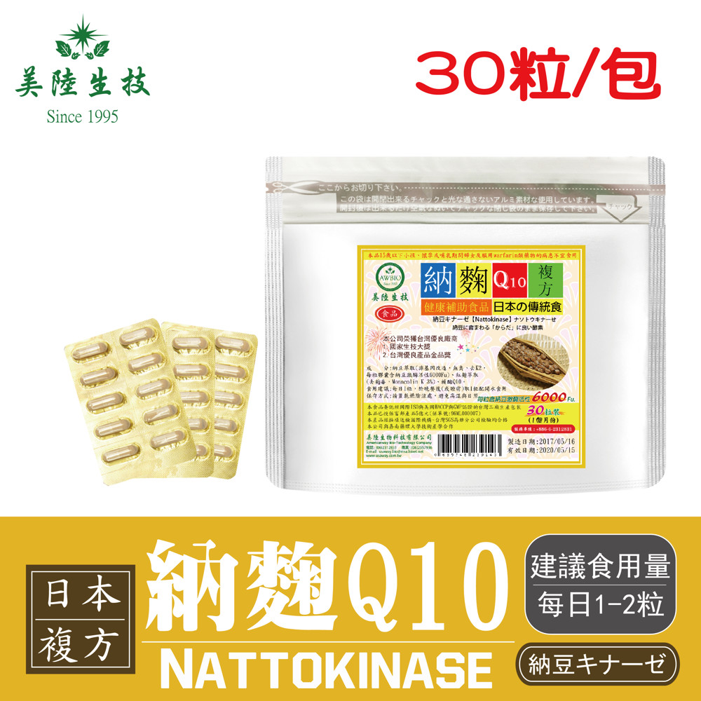 美陸生技日本複方納麴q10(30粒/袋)awbio