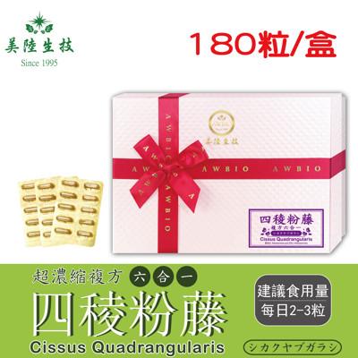 【美陸生技】複方6合1四稜粉藤Cissus萃取膠囊(180粒/盒)AWBIO (7.7折)