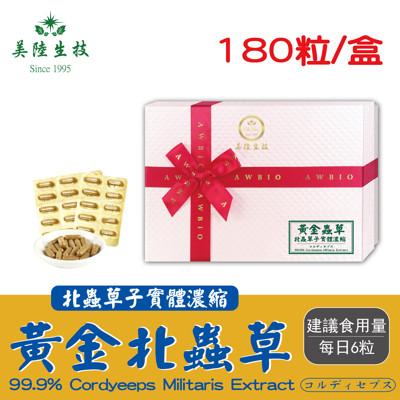 【美陸生技】黃金北蟲草膠囊禮盒(180粒/盒)AWBIO (8.1折)