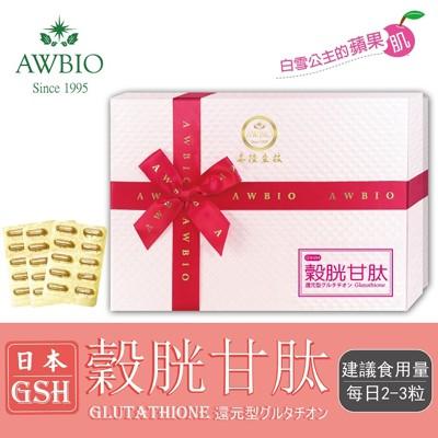 【美陸生技AWBIO】日本還原型GSH穀胱甘肽醫美最夯(30粒/盒) (8.7折)