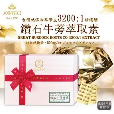 【美陸生技AWBIO】3200:1鑽石牛蒡萃取素膠囊營養補充(90粒/盒) (8.5折)