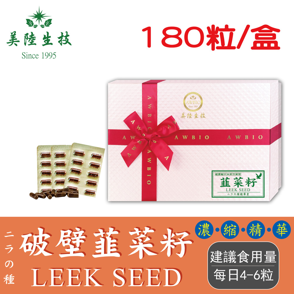 美陸生技破壁韭菜籽膠囊禮盒(180粒/盒)awbio