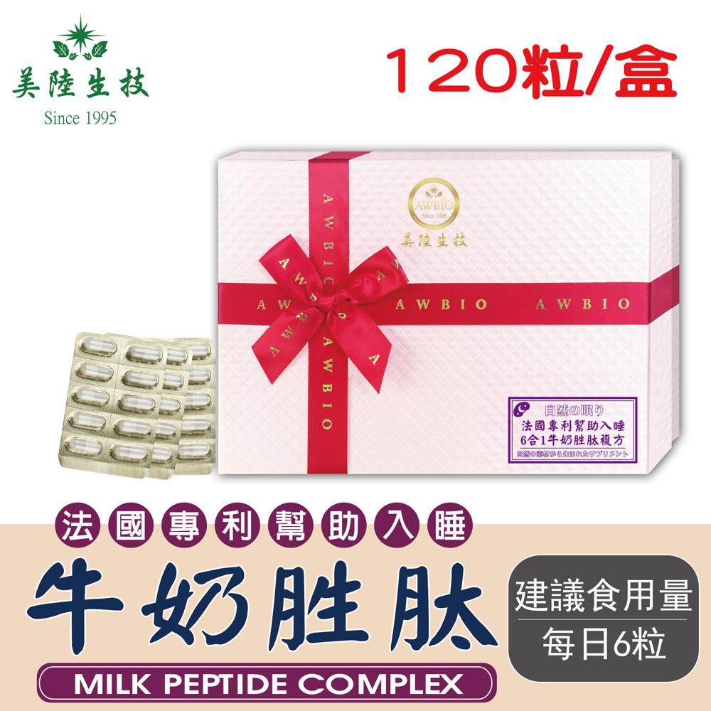 美陸生技法國專利複方牛奶胜肽幫助入睡(120粒/盒)awbio