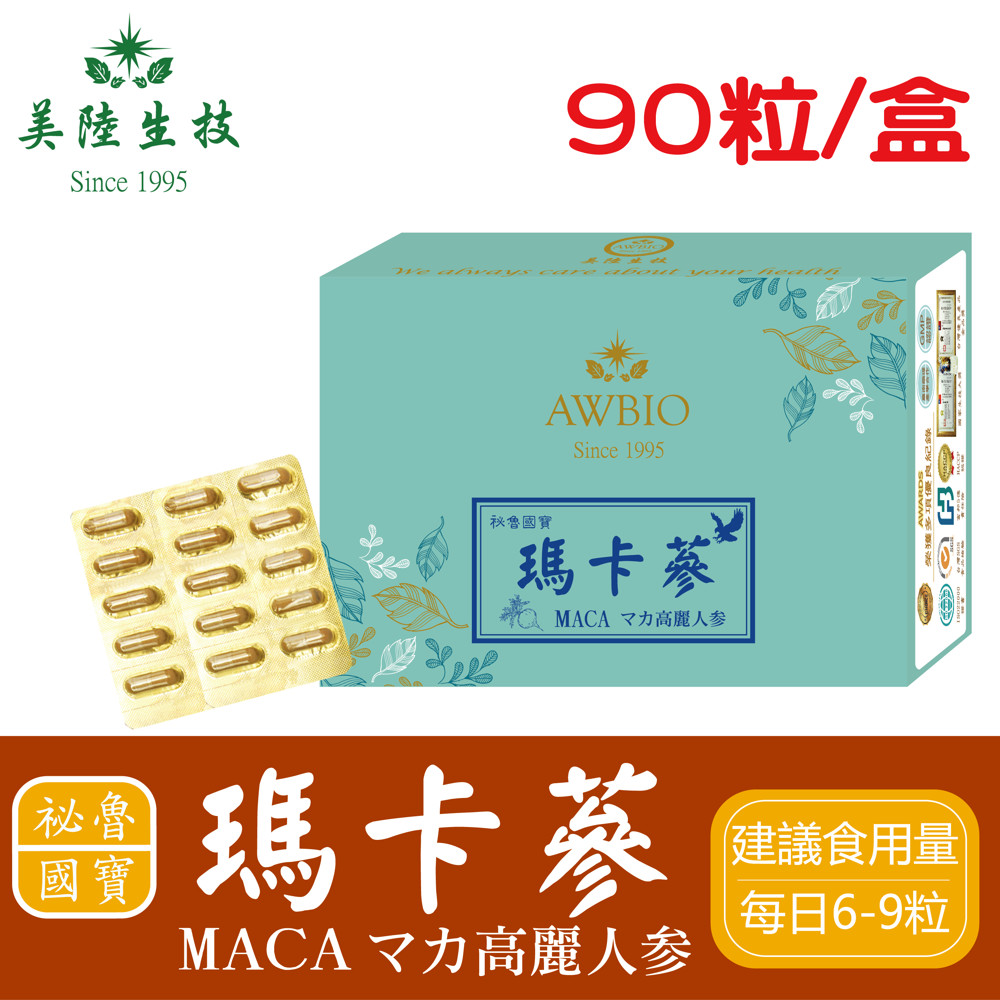 美陸生技祕魯國寶瑪卡蔘maca 膠囊禮盒(90粒)awbio